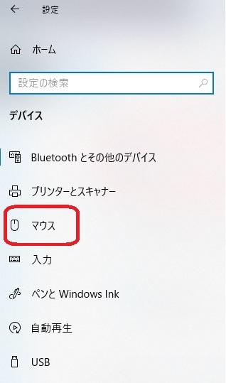 【デバイス】が表示されます。画面左側から【マウス】をクリックします