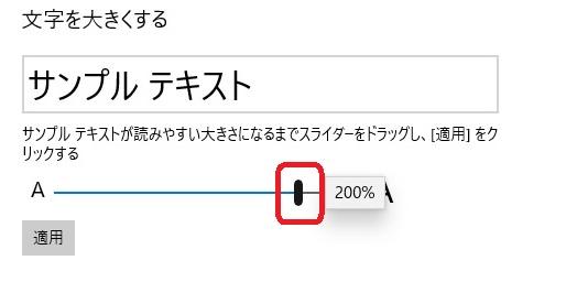 「200%」にしてみます