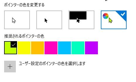 「ポインターの色を変更する」から、マウスポインターに設定する色をクリックして選択します