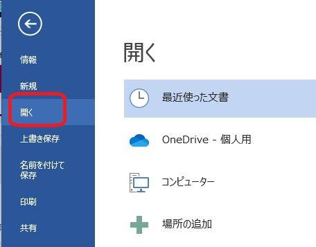 【ファイル】から【開く】をクリックして、PDFファイルを選択し開きます。