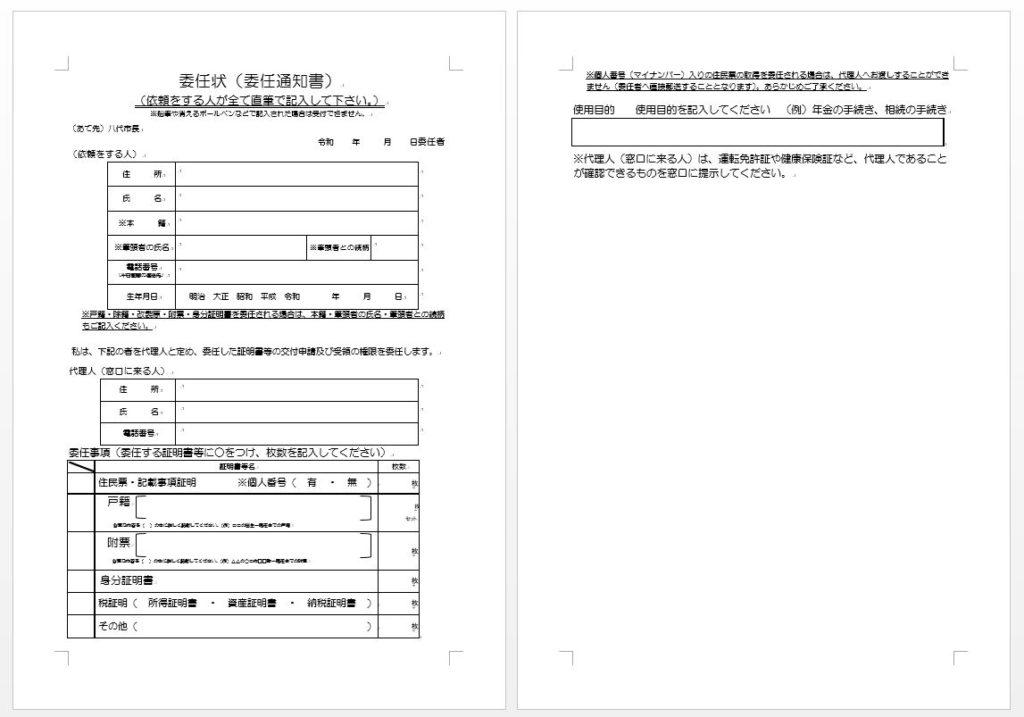 PDF文書がワード文書に変換されて表示されます