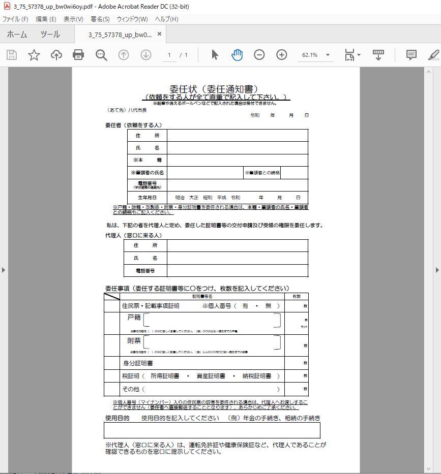 PDF文書を開きます。