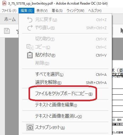【編集】から【ファイルをクリップボードにコピー】をクリックします