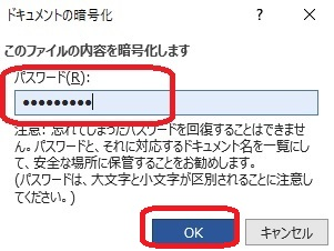 パスワードを設定して【OK】をクリックします