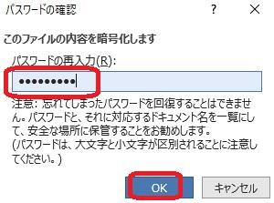 再度パスワード設定になりますので、もう一度パスワードを入力して【OK】をクリックします