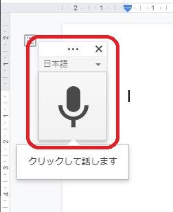 マイクボタンをクリックすると音声入力が始まりますので、録音データを流します