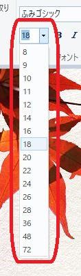 【テキスト】タブの【フォントサイズ】をクリックしてフォントのサイズを決めます