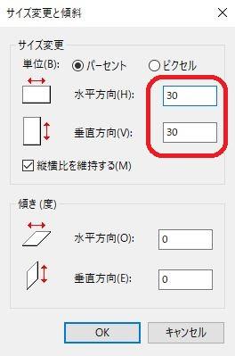 パーセントを「100」から「30」に変えます