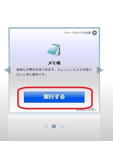 【メモ帳】の【実行する】をクリックすると起動します