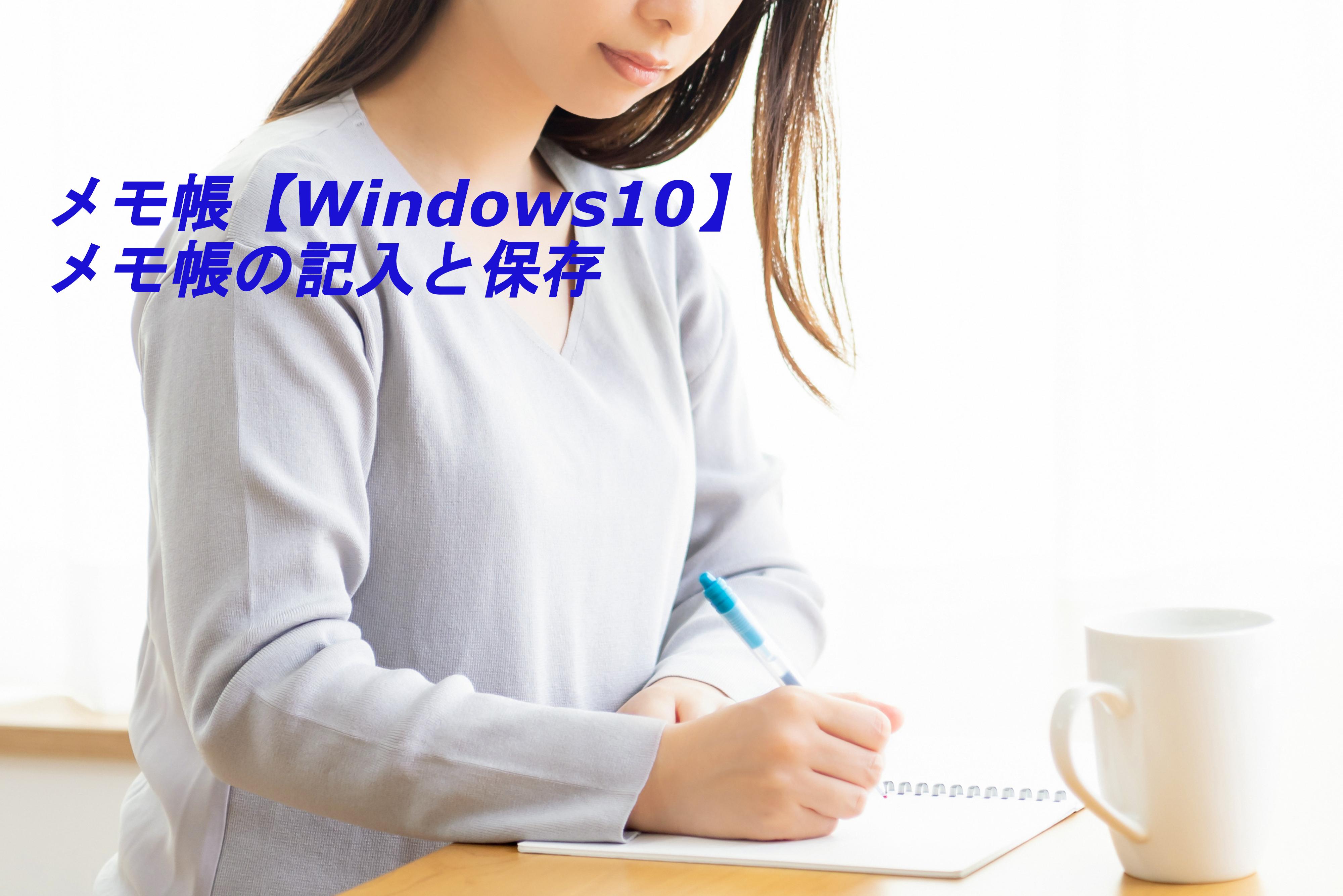 メモ帳の記入と保存【Windows10】