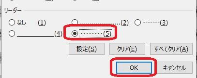 【リーダー】の線種を選び、【OK】をクリックします