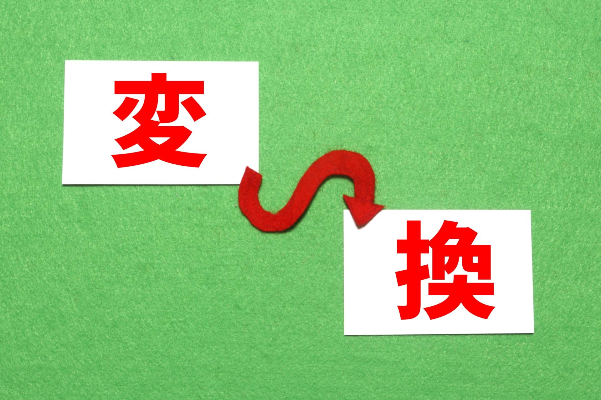 漢字の変換候補をもっと多く表示させたい